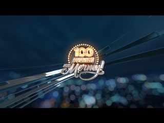 Съемки фильма в прямом эфире «100 рублей на мечту»