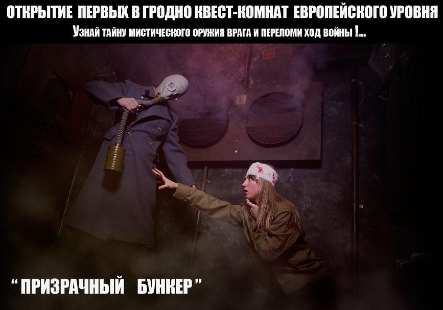 """2 квеста на выбор """"PodZamkom"""" всего от 5,5 руб/человек"""