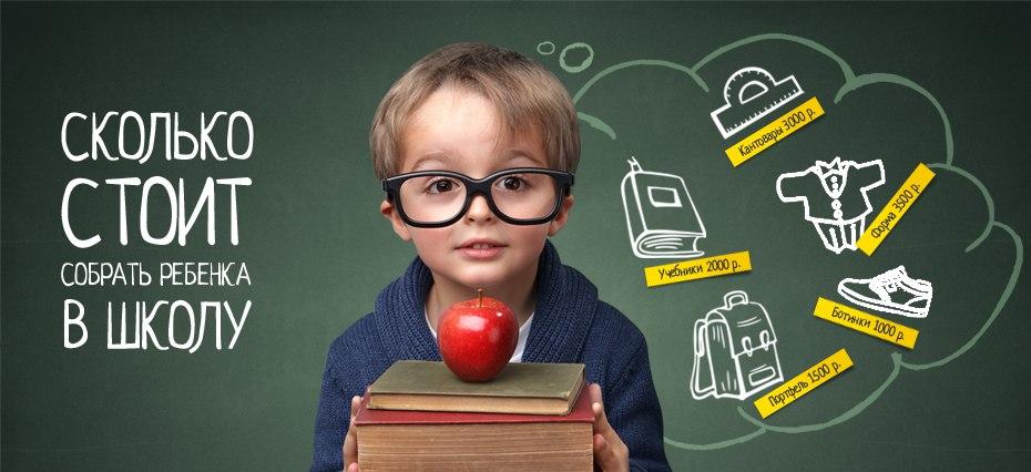 Зеленчукский район: сколько стоит собрать ребенка в школу