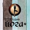 """Йога в Новосибирске — Студия """"Йога Плюс"""""""
