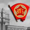 Куйбышевская организация ВМГБ