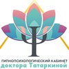 Психолог Татаркина:  гипноз | тесты | Липецк