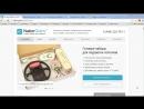Как самому создать Интернет Магазин - Готовые Модули для быстрой сборки сайта