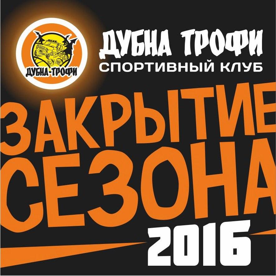 Закрытие Сезона 2016! EMcf8L9f0ow