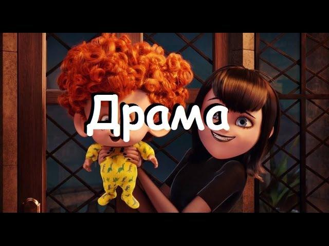 HOTEL TRANSYLVANIA Монстры на каникулах Драма AMV