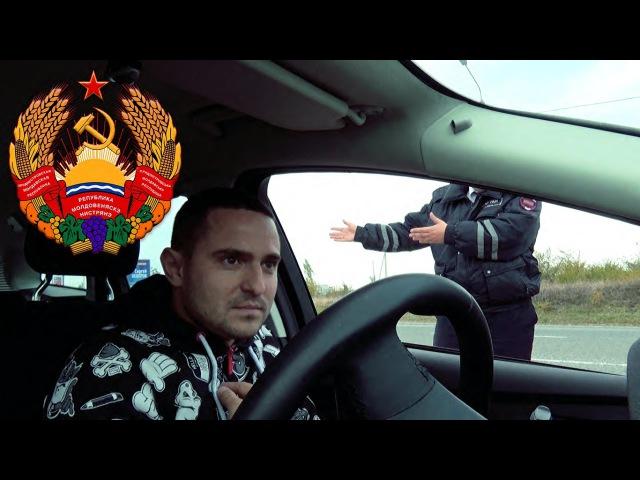 Гаишники непризнанной ПМР круче Украинской полиции! (позитив)