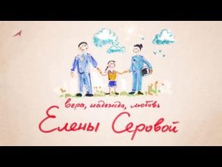 Вера, надежда, любовь Елены Серовой (документальный фильм)