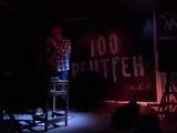 Вася Васин - Релакс мэн релакс (Live in 100 рентген, Серпухов, 30.03.2017)