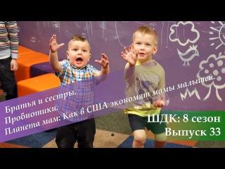 ШДК: Братья и сестры. Пробиотики. Как в США экономят мамы малышей - Доктор Комаров...