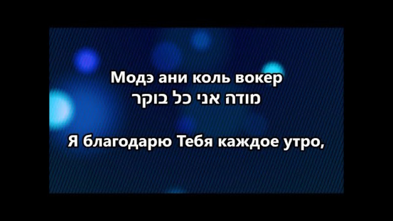Модэ ани / מודה אני / Я Тебя благодарю - Omer Adam / עומר אדם / Омер Адам