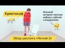 Шезлонг Летний-2. Видеообзор от «Купистол»