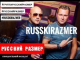 Русский Размер - Вот и Всё (D.I.P Project Trance remix)