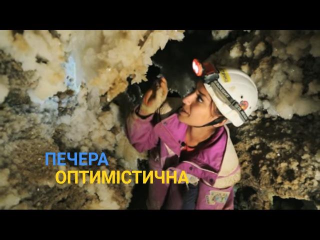 Печера Оптимістична - Найбільше гіпсове підземелля світу - Україна вражає