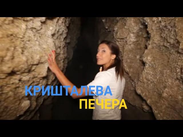Кришталева печера - Підземна перлина Поділля | Україна вражає