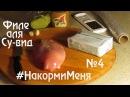 Куринное филе аля Су-вид - НакормиМеня