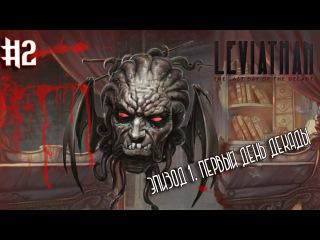Leviathan: The Last Day of the Decade [2 А ДАВАЙТЕ ВЫЗОВЕМ ДЕМОНА!]