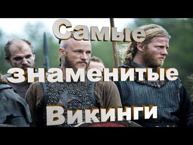 Самые знаменитые викинги в истории