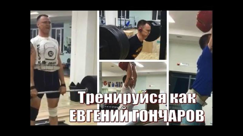 Тренируйся как Евгений Гончаров (Казахстан) Train of Evgeniy Goncharov (Kazakhstan)