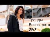 Главные Тренды Сезона Весна-Лето 2017