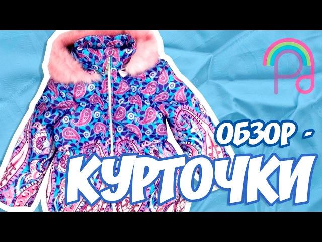 ОБЗОР КУРТКИ ФИОЛЕТ 🦋 для девочки 👧 Детская одежда