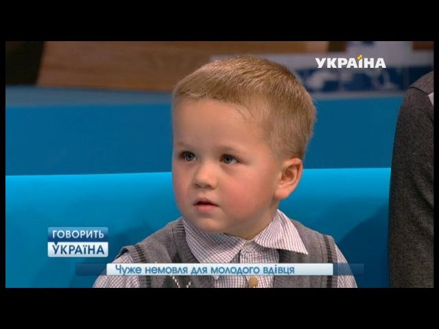 Чужой младенец для молодого вдовца (полный выпуск)   Говорить Україна