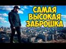 САМАЯ ВЫСОКАЯ ЗАБРОШКА в Украине ОТЕЛЬ ПАРУС СТАЛК РУФИНГ
