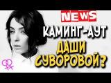 Даша Суворова делает каминг-аут