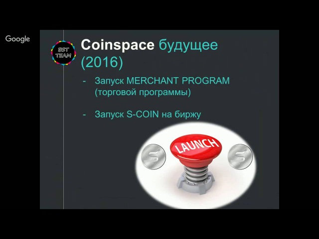 Презентация Коинспейc Coinspace команды BstTeam Presentation COSPAS Coinspace from the team BstTeam