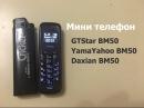 GTStar BM50 - мини мобильный телефон, Bluetooth гарнитура Видео обзор 2