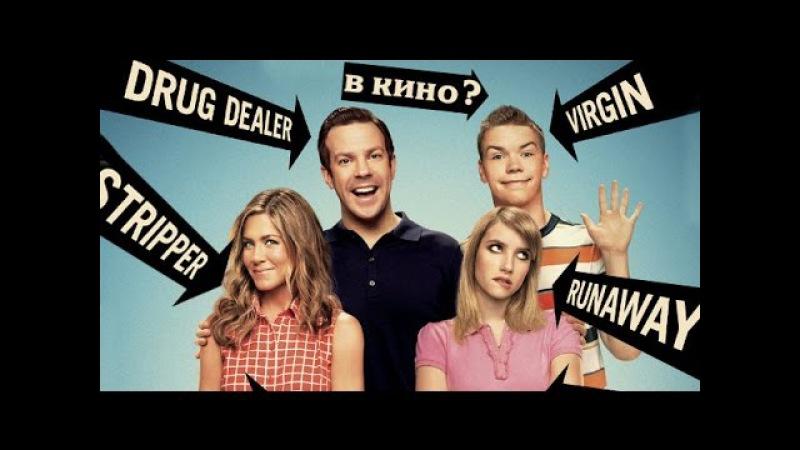 Мы Миллеры (2013) Крутая комедия. Марихуанна!! Смотреть весь фильм