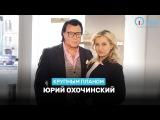 Смотрите Крупным планом, в гостях - Юрий Охочинский!