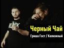 Гриша Гост и Глеб Калюжный - Черный Чай ( official video )