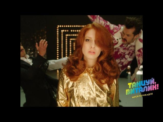Муся Тотибадзе — Танцуй, Виталик!