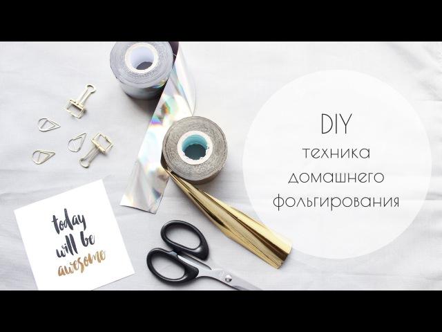 DIY Техника домашнего фольгирования /card foil DIY/