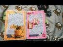 Мой Личный Дневник 7 Обновления