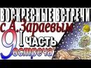 1 ч. Кармическая астрология в ВОПРОСАХ и ОТВЕТАХ. 9-я ВОСКРЕСНАЯ ВСТРЕЧА с А. Зарае...