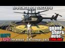 GTA Online - 17 Баг/Глитч - Прячемся под текстуры! XBOX/PS/PC - Патч 1.34!