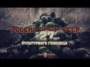 Россия после СССР 27 лет Культурного Геноцида Романов Роман