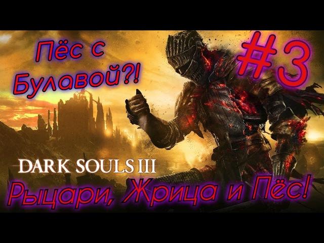 Dark Souls 3 - Часть 3 - Вроде куда то пришли! Следующий босс - Пёс с Булавой!