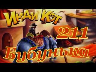 Инди Кот 211 уровень / Indy Cat Level 211 No Boosters