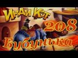 Инди Кот 208 уровень  Indy Cat Level 208