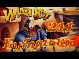 Инди Кот 211 уровень  Indy Cat Level 211 No Boosters