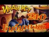 Инди Кот 210 уровень  Indy Cat Level 210 No Boosters