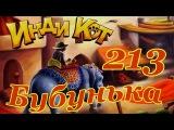 Инди Кот 213 уровень  Indy Cat Level 213 No Boosters