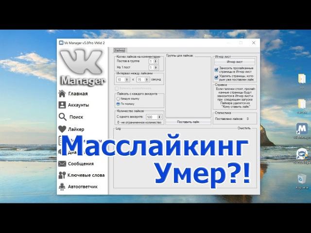 Vk Manager v5 0 Новые Способы Раскрутки Вконтакте