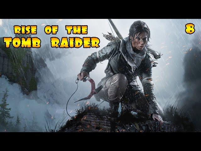 Прохождение Игры - Rise of the Tomb Raider 8