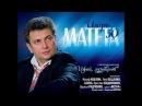 Игорь Матета - Играй музыкант, гцкз Россия 17.10.2013