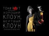 Тони Раут - Хороший клоун, мертвый клоун (пианино версия)