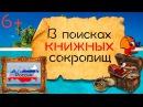 В поисках книжных сокровищ. Россия