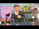 Жрал Срал Спал by MEMEMETAL